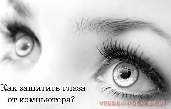Глаза подвергаются достаточно сильной нагрузке при работе за монитором, поэтому необходимо давать им должный отдых