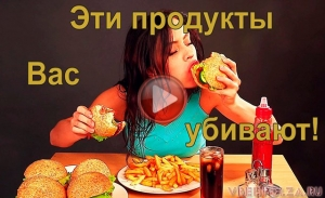 Продукты которые убивают