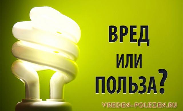 Опасные энергосберегающие лампы