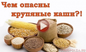 Чем опасны крупяные каши